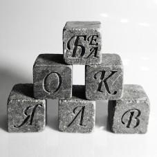 Камни для виски с гравировкой букв
