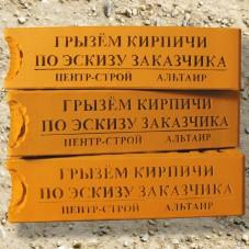 Кирпич — подарок ко дню строителя.
