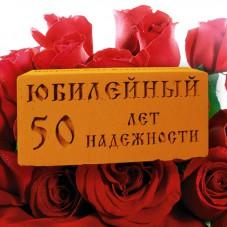 Кирпич - подарок на золотую свадьбу