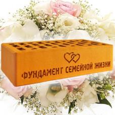 Кирпич на свадьбу – «Фундамент семейной жизни»