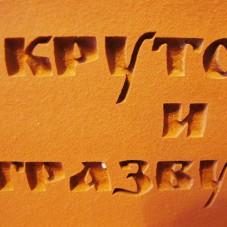 Кирпич с гравировкой
