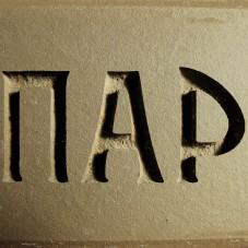 Кирпич с логотипом на заказ «Волковпар»