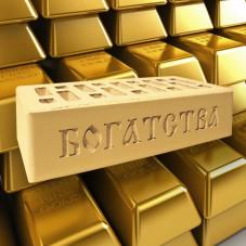Кирпич в подарок с пожеланием богатства