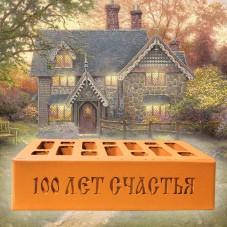Кирпич с пожеланием — «100 лет счастья»
