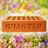 Подарок — «Кирпич Счастья»