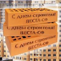 Кирпич в подарок ко дню строителя