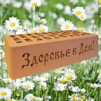 Кирпич в подарок с пожеланием — «Здоровья»